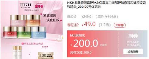 淘宝优惠券领取后买HKH眼霜仅49元!