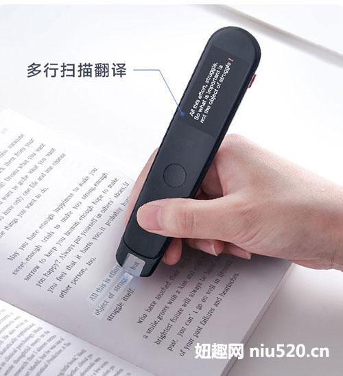 有道词典笔怎么样