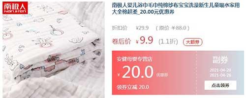 淘宝优惠券后买南极人婴儿浴巾仅1.1折