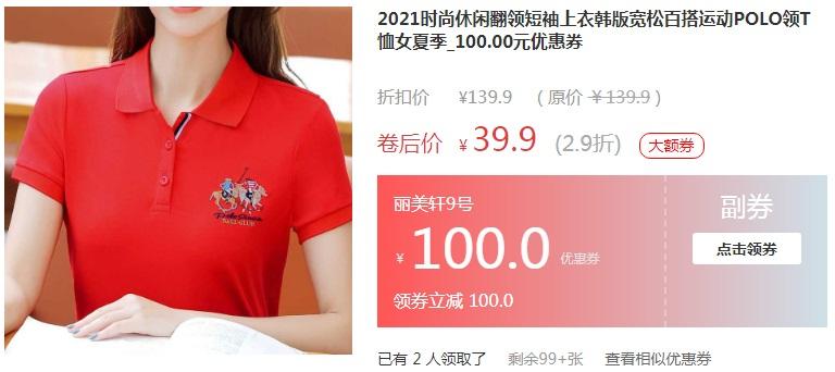 在淘宝上怎么使用优惠券买百元以上的T恤